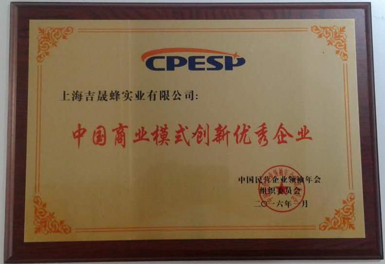 中国商业模式创新优秀企业