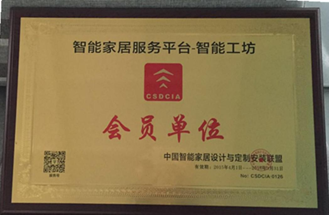 中国智能家居设计与定制安装联盟-会员单位