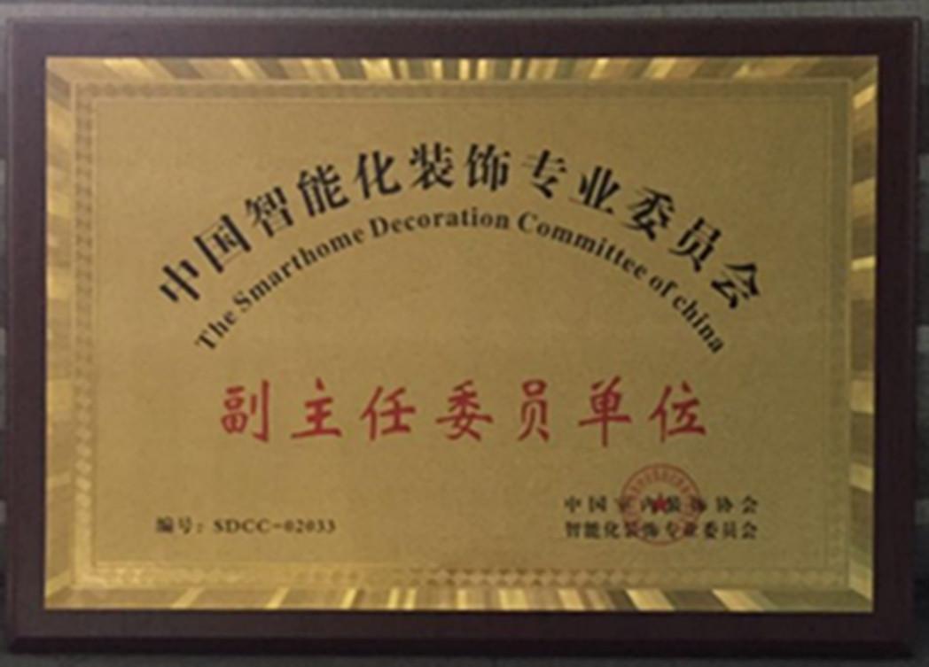 中国智装委-副主任委员单位
