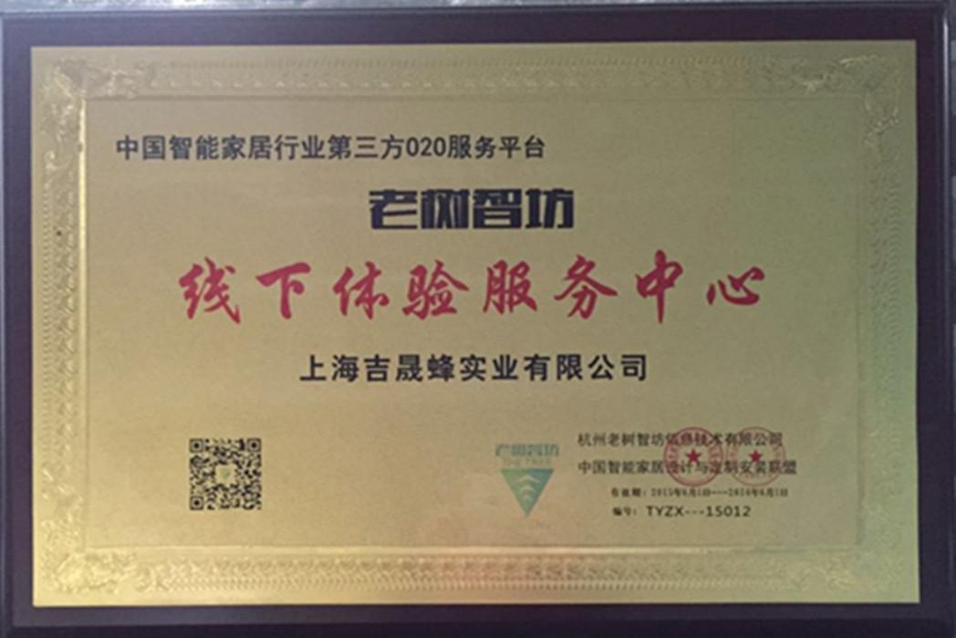 中国智能家居第三方O2O服务平台