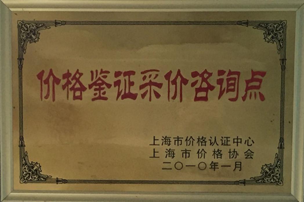 上海市价格鉴证采价咨询点