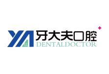 牙大夫口腔