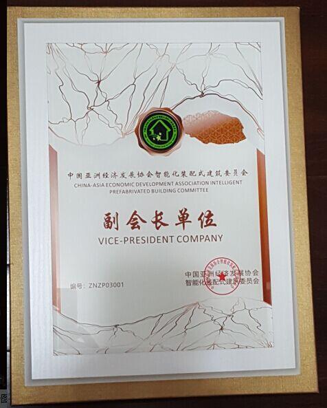 中国亚洲经济技术发展协会智能化装配建设委员会副会长单位