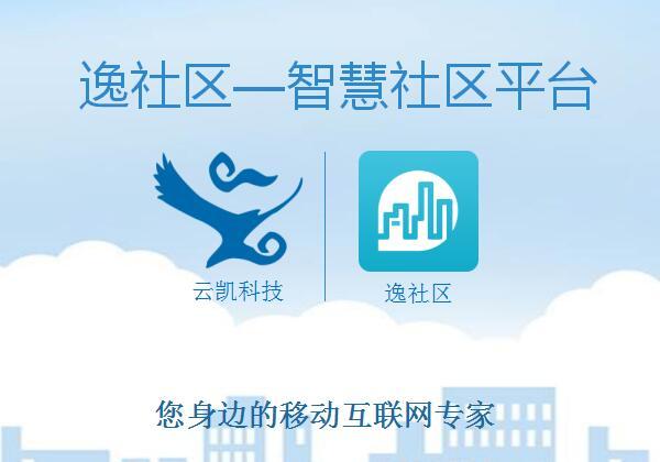 云凯科技,逸社区--智慧社区平台