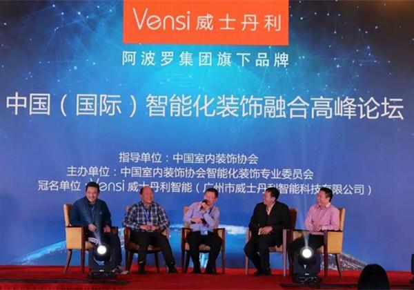 中国(国际)智能化装饰融合峰会包扮暖手宝