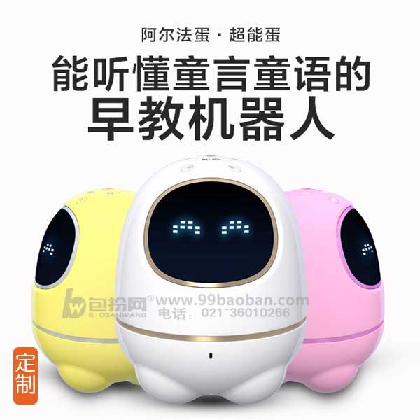 阿尔法蛋机器人(阿尔法小蛋机器人)