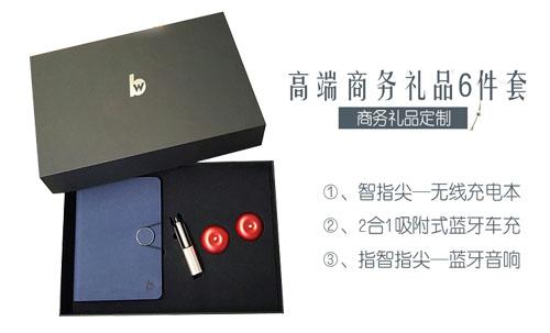 1000-2000元礼品定制方案